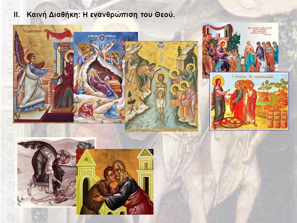 Καινή Διαθήκη: Η ενανθρώπιση του Θεού.