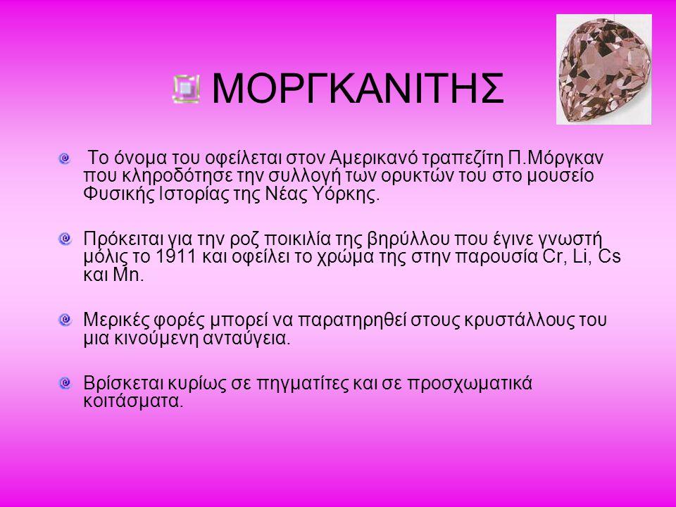 ΜΟΡΓΚΑΝΙΤΗΣ