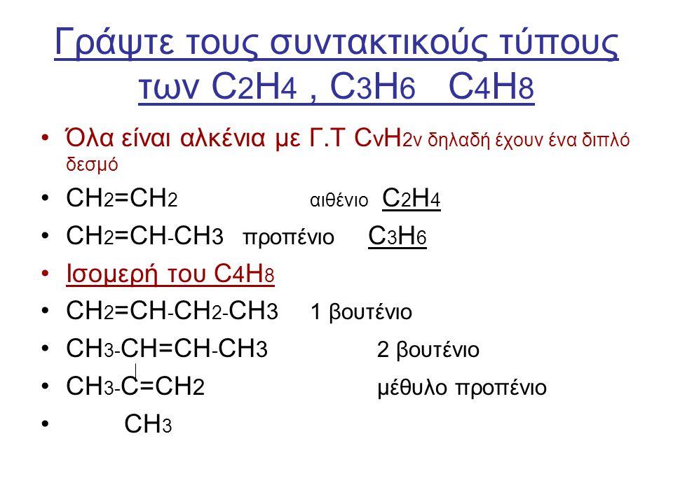 Γράψτε τους συντακτικούς τύπους των C2H4 , C3H6 C4H8