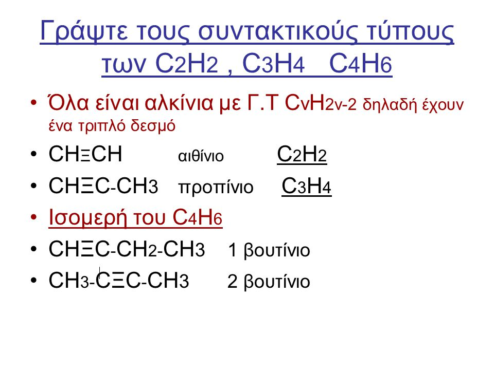 Γράψτε τους συντακτικούς τύπους των C2H2 , C3H4 C4H6