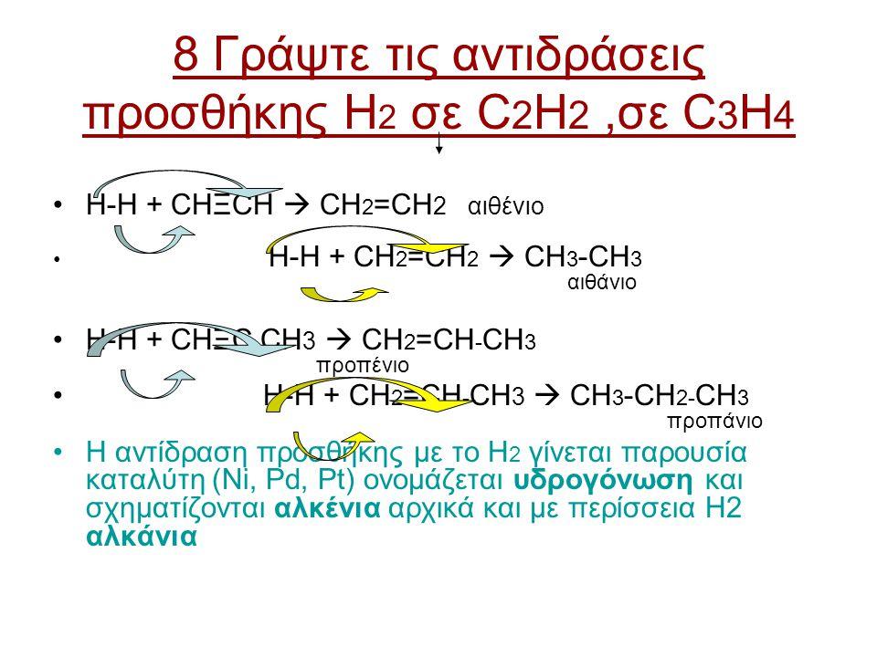8 Γράψτε τις αντιδράσεις προσθήκης H2 σε C2H2 ,σε C3H4