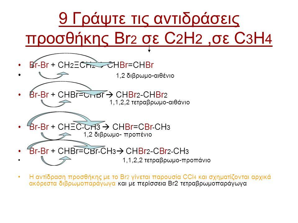 9 Γράψτε τις αντιδράσεις προσθήκης Βr2 σε C2H2 ,σε C3H4