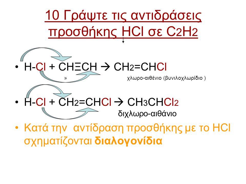 10 Γράψτε τις αντιδράσεις προσθήκης HCl σε C2H2