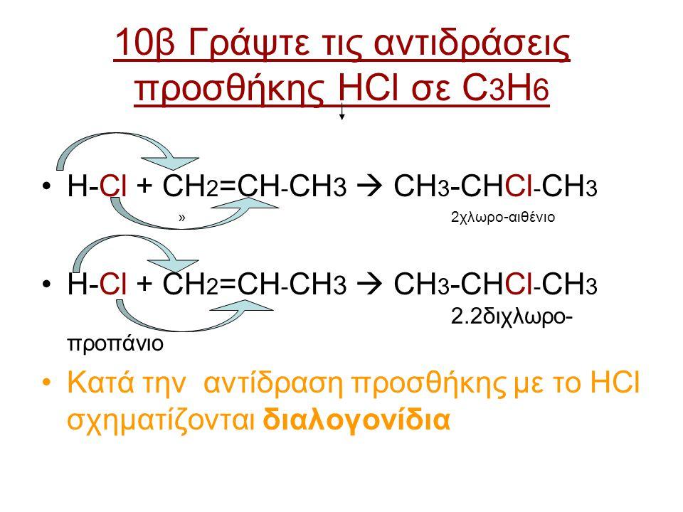 10β Γράψτε τις αντιδράσεις προσθήκης HCl σε C3H6