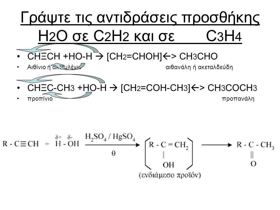 Γράψτε τις αντιδράσεις προσθήκης H2O σε C2H2 και σε C3H4