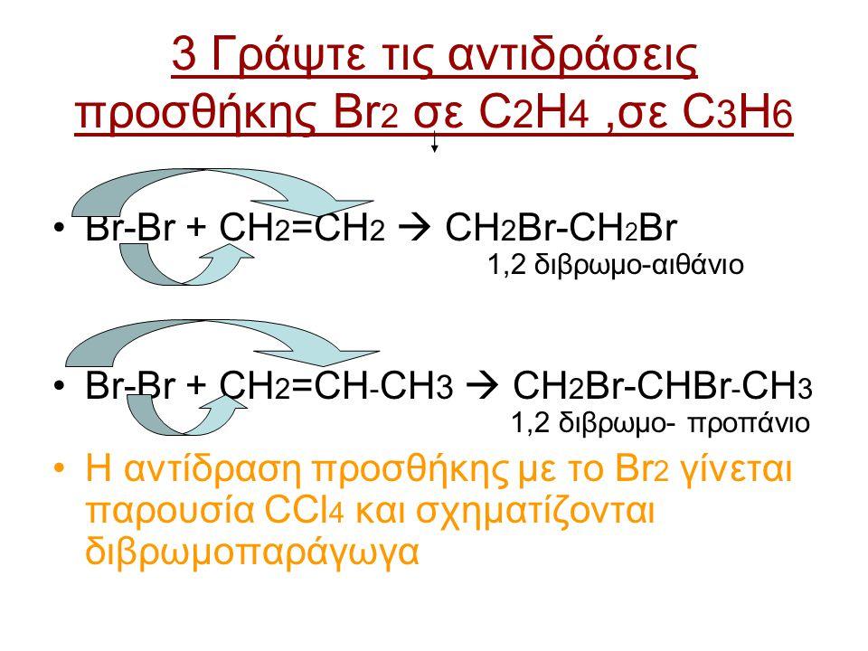 3 Γράψτε τις αντιδράσεις προσθήκης Βr2 σε C2H4 ,σε C3H6