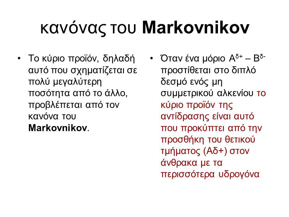κανόνας του Markovnikov