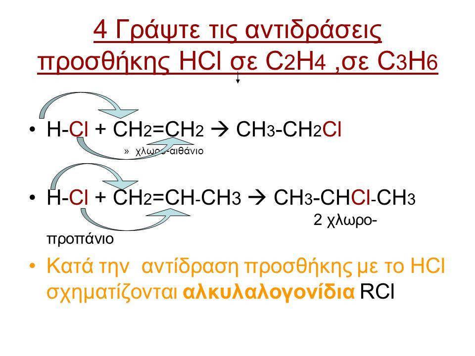 4 Γράψτε τις αντιδράσεις προσθήκης HCl σε C2H4 ,σε C3H6