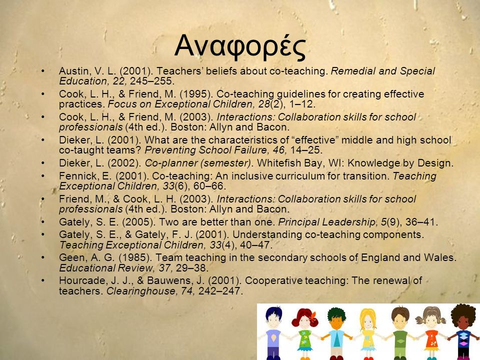 Αναφορές Austin, V. L. (2001). Teachers' beliefs about co-teaching. Remedial and Special Education, 22, 245–255.