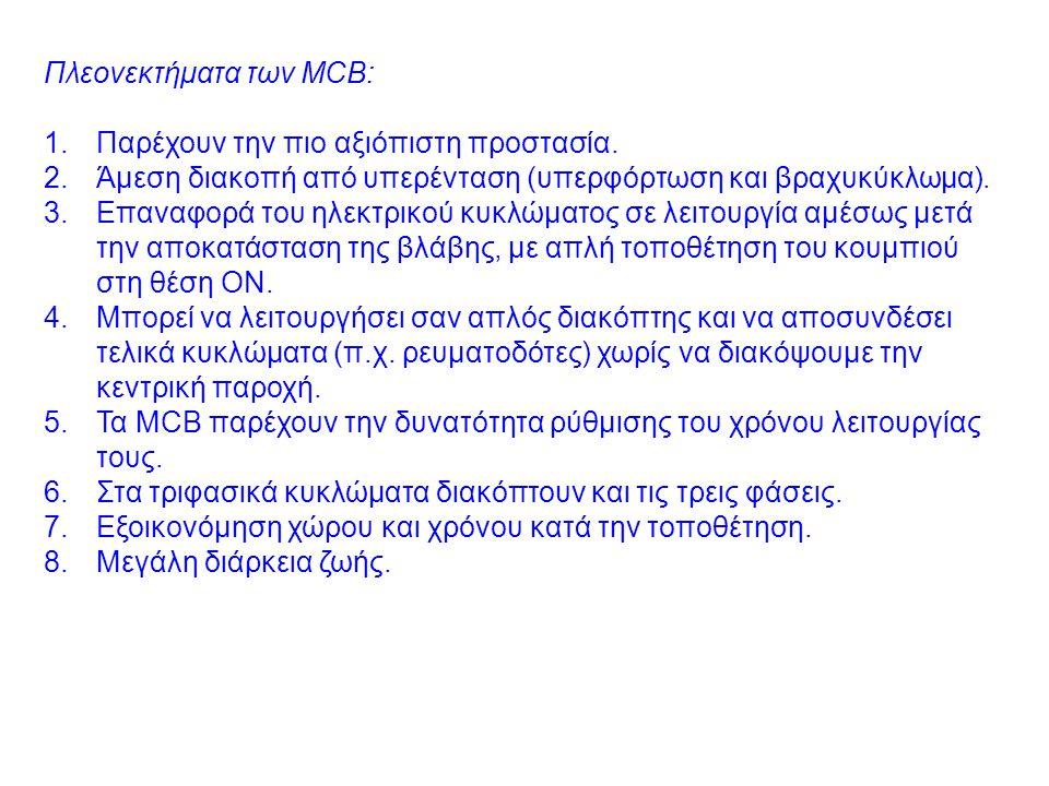 Πλεονεκτήματα των MCB: