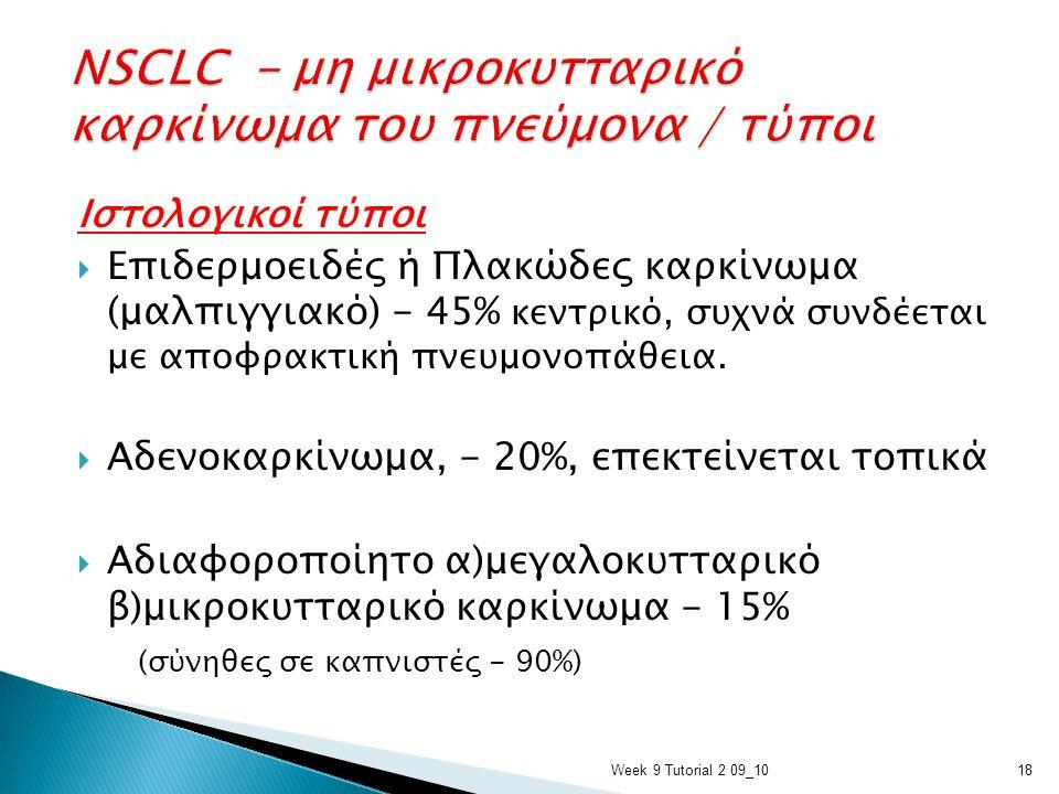 NSCLC - μη μικροκυτταρικό καρκίνωμα του πνεύμονα / τύποι