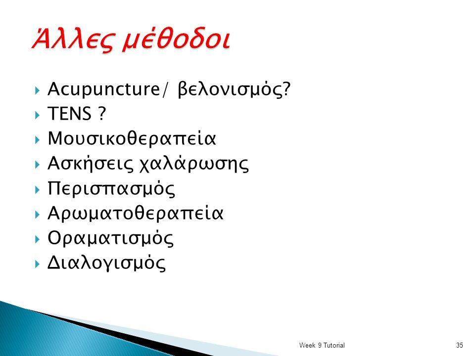 Άλλες μέθοδοι Acupuncture/ βελονισμός TENS Μουσικοθεραπεία