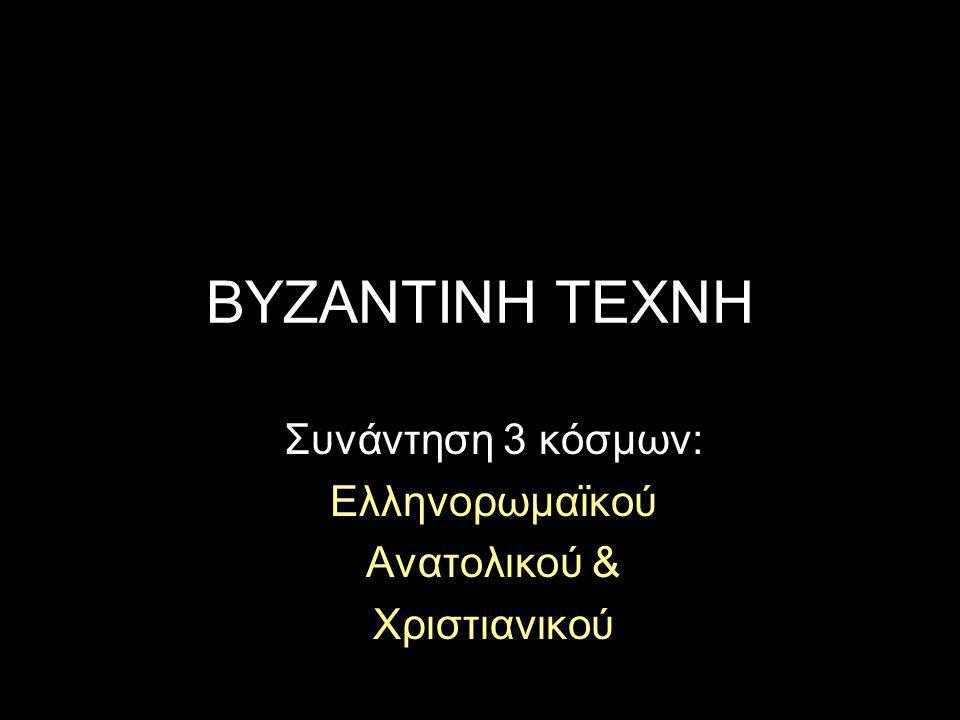 Συνάντηση 3 κόσμων: Ελληνορωμαϊκού Ανατολικού & Χριστιανικού