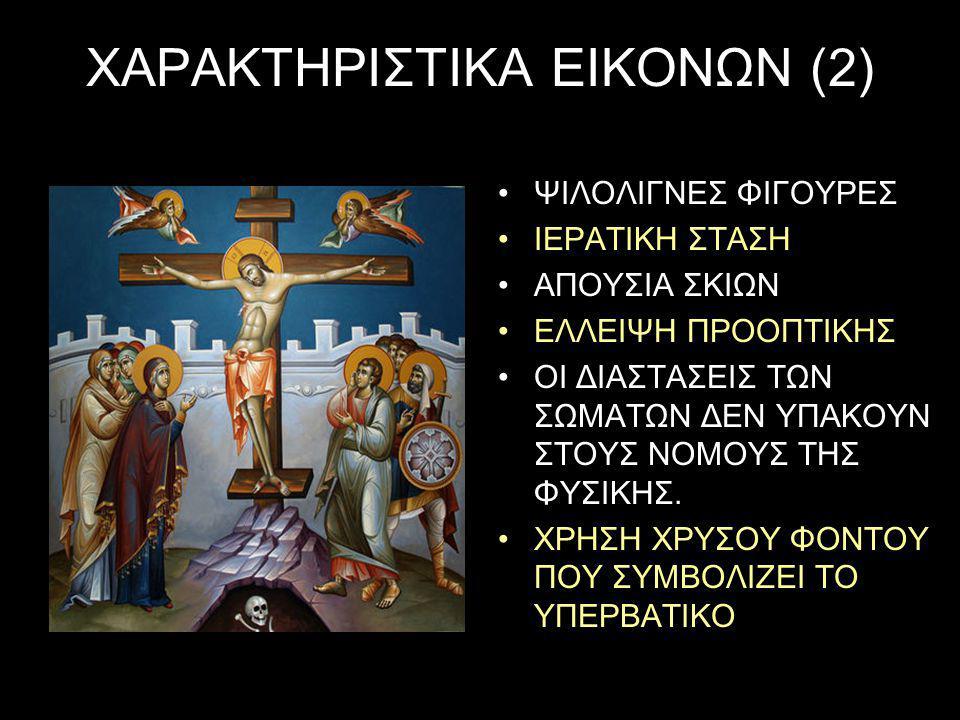 ΧΑΡΑΚΤΗΡΙΣΤΙΚΑ ΕΙΚΟΝΩΝ (2)