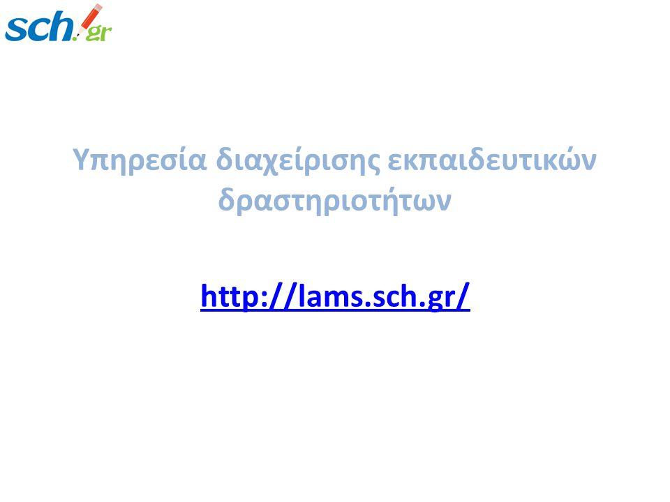 Υπηρεσία διαχείρισης εκπαιδευτικών δραστηριοτήτων http://lams.sch.gr/