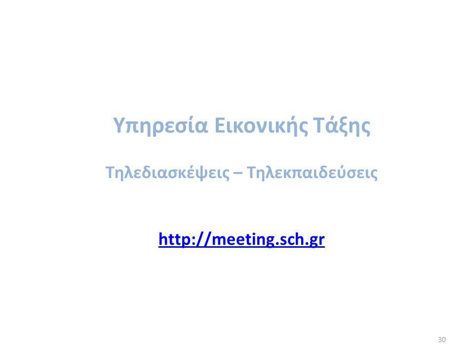 Υπηρεσία Εικονικής Τάξης Τηλεδιασκέψεις – Τηλεκπαιδεύσεις http://meeting.sch.gr