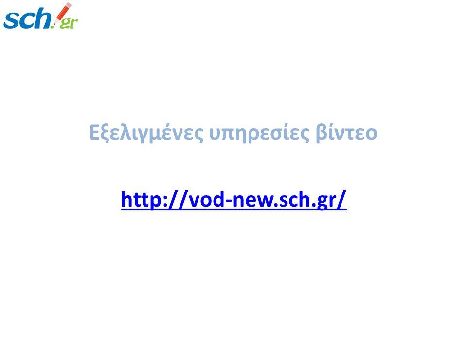 Εξελιγμένες υπηρεσίες βίντεο http://vod-new.sch.gr/