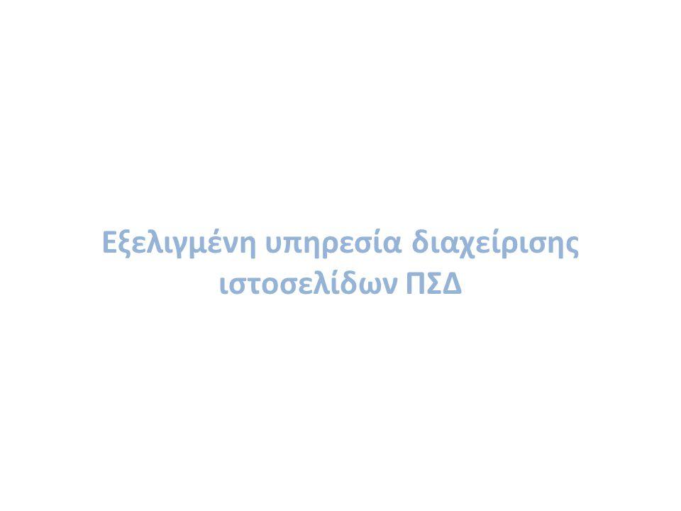 Εξελιγμένη υπηρεσία διαχείρισης ιστοσελίδων ΠΣΔ