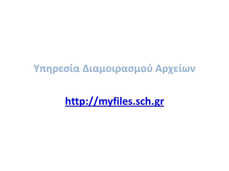 Υπηρεσία Διαμοιρασμού Αρχείων http://myfiles.sch.gr