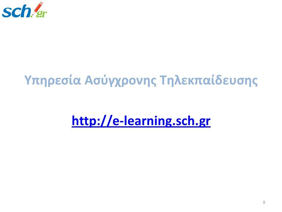 Υπηρεσία Ασύγχρονης Τηλεκπαίδευσης http://e-learning.sch.gr