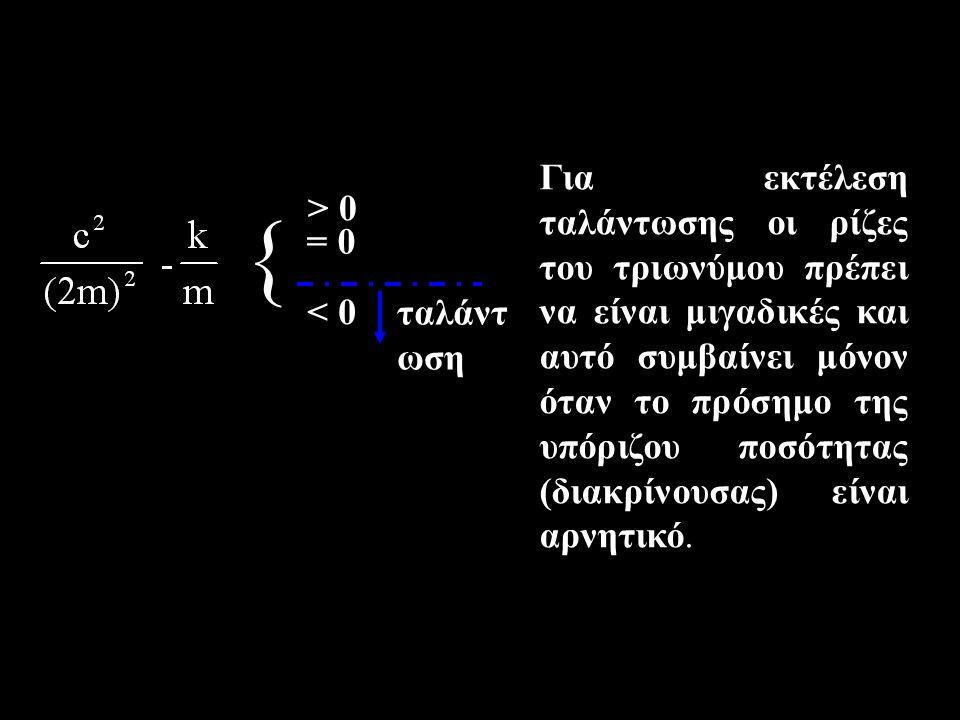 { > 0. = 0. < 0. ταλάντωση.