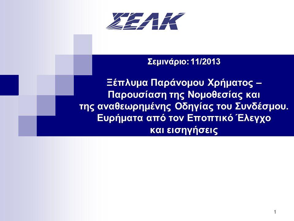 Σεμινάριο: 11/2013 Ξέπλυμα Παράνομου Χρήματος – Παρουσίαση της Νομοθεσίας και της αναθεωρημένης Οδηγίας του Συνδέσμου.