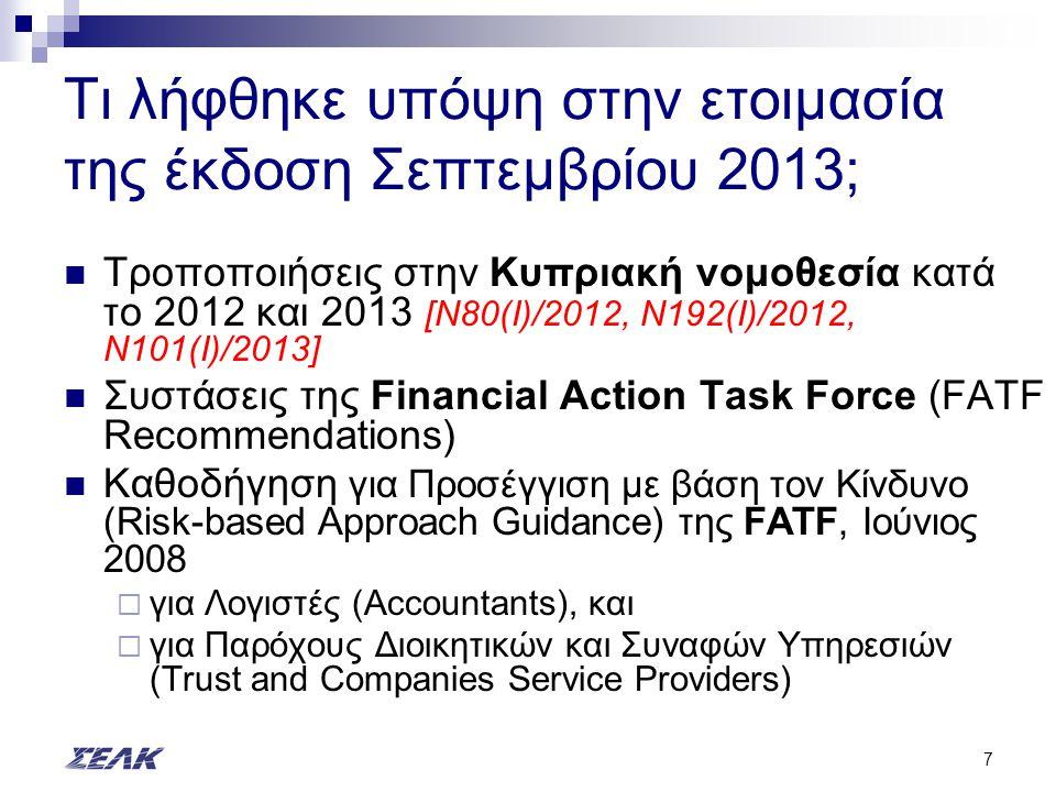 Τι λήφθηκε υπόψη στην ετοιμασία της έκδοση Σεπτεμβρίου 2013;