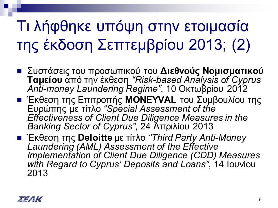 Τι λήφθηκε υπόψη στην ετοιμασία της έκδοση Σεπτεμβρίου 2013; (2)