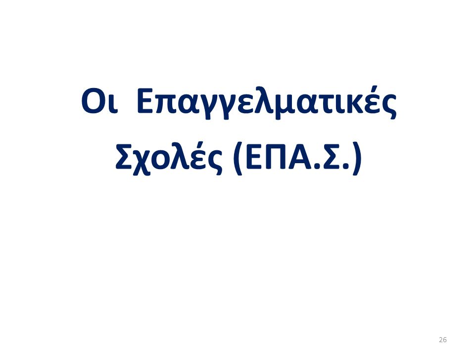 Οι Επαγγελματικές Σχολές (ΕΠΑ.Σ.)