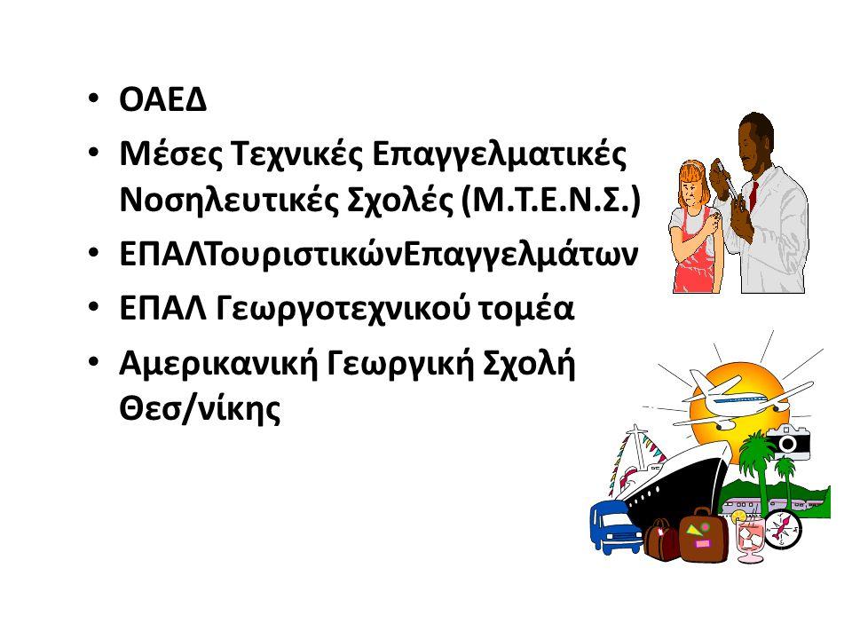 ΟΑΕΔ Μέσες Τεχνικές Επαγγελματικές Νοσηλευτικές Σχολές (Μ.Τ.Ε.Ν.Σ.) ΕΠΑΛΤουριστικώνΕπαγγελμάτων. ΕΠΑΛ Γεωργοτεχνικού τομέα.