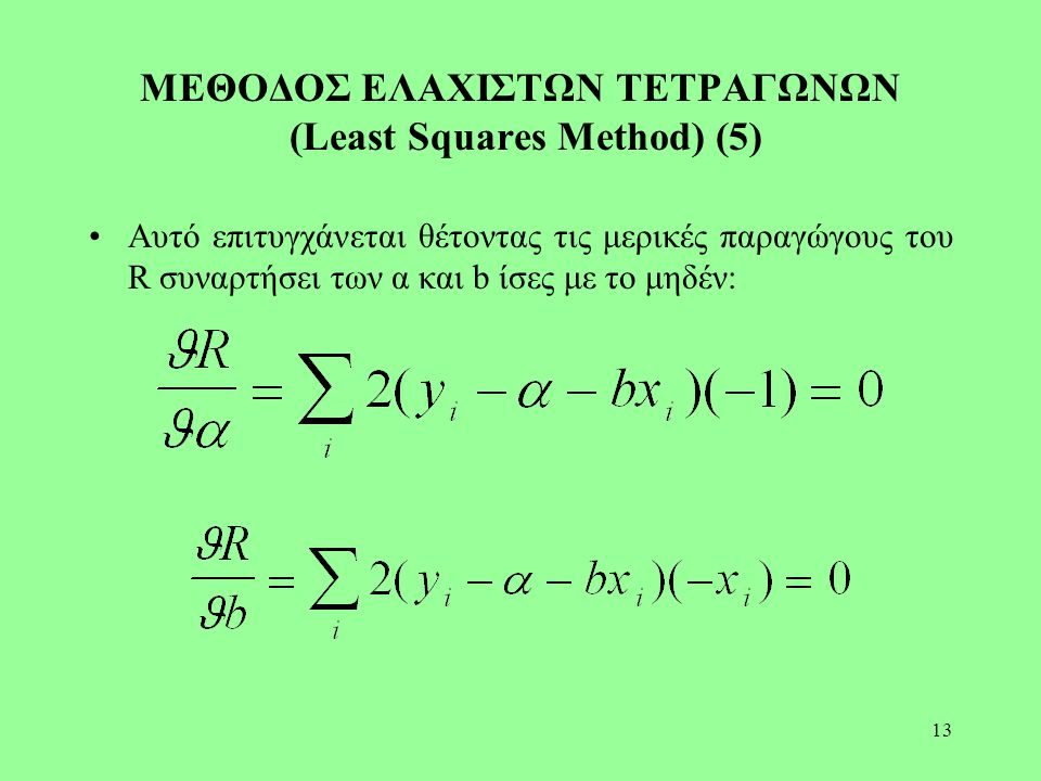 ΜΕΘΟΔΟΣ ΕΛΑΧΙΣΤΩΝ ΤΕΤΡΑΓΩΝΩΝ (Least Squares Method) (5)