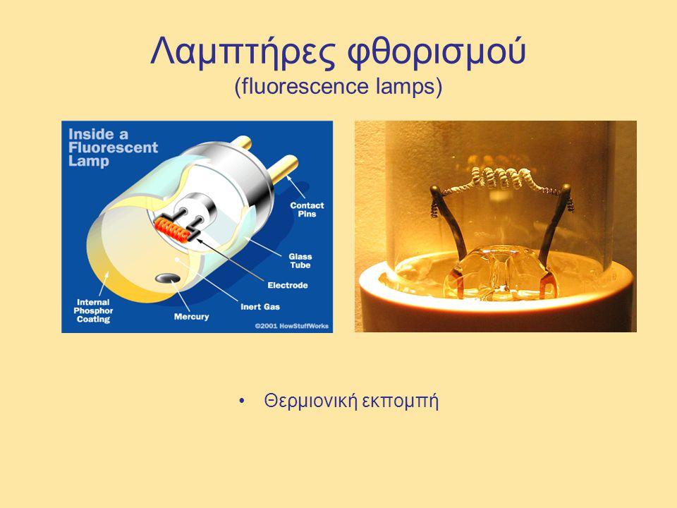 Λαμπτήρες φθορισμού (fluorescence lamps)