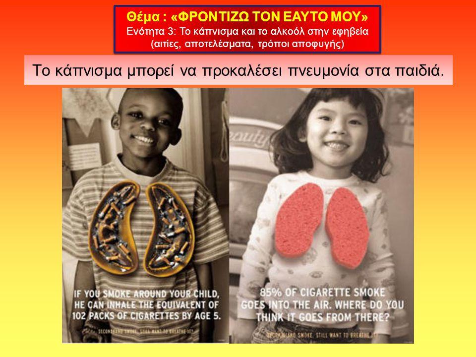 Το κάπνισμα μπορεί να προκαλέσει πνευμονία στα παιδιά.