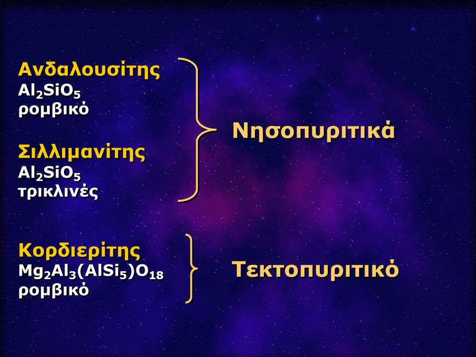 Νησοπυριτικά Τεκτοπυριτικό Ανδαλουσίτης Σιλλιμανίτης Κορδιερίτης