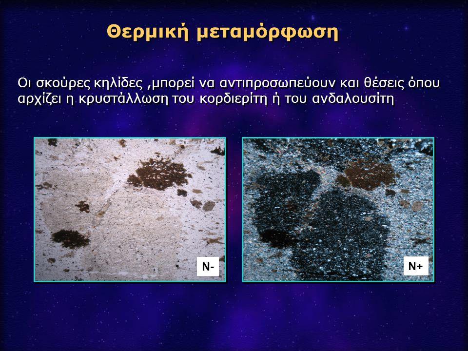 Θερμική μεταμόρφωση Οι σκούρες κηλίδες ,μπορεί να αντιπροσωπεύουν και θέσεις όπου αρχίζει η κρυστάλλωση του κορδιερίτη ή του ανδαλουσίτη.