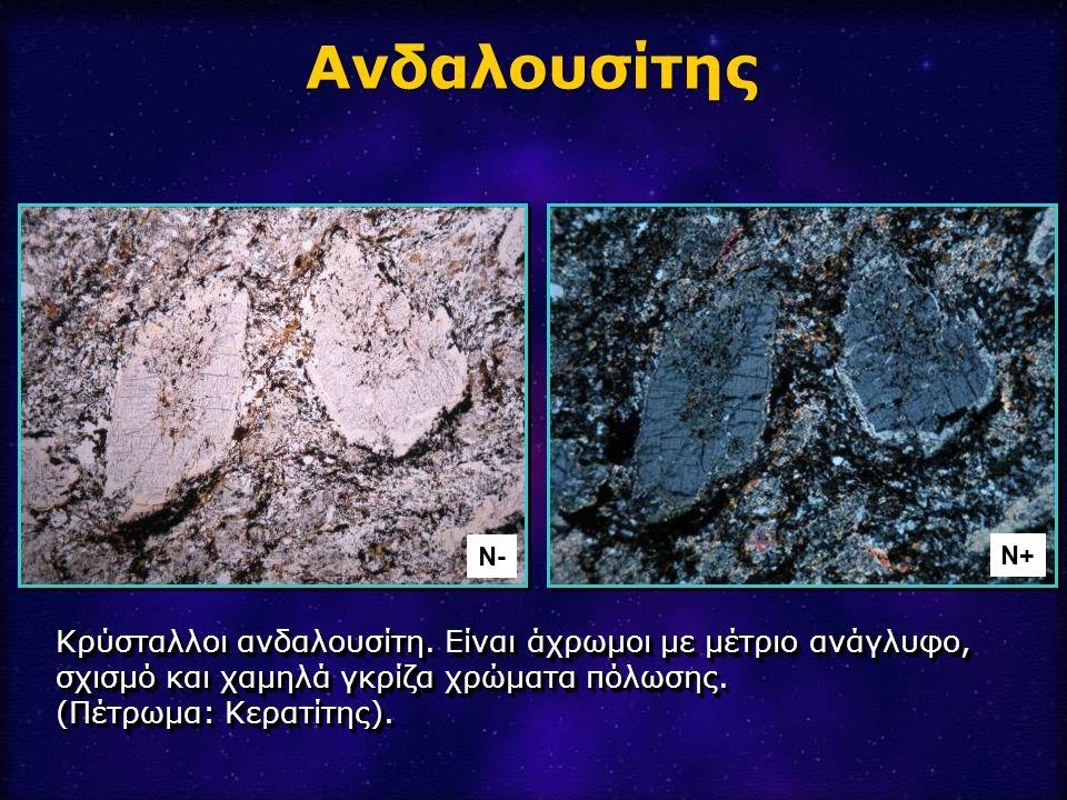 Ανδαλουσίτης Ν- Ν+ Κρύσταλλοι ανδαλουσίτη.