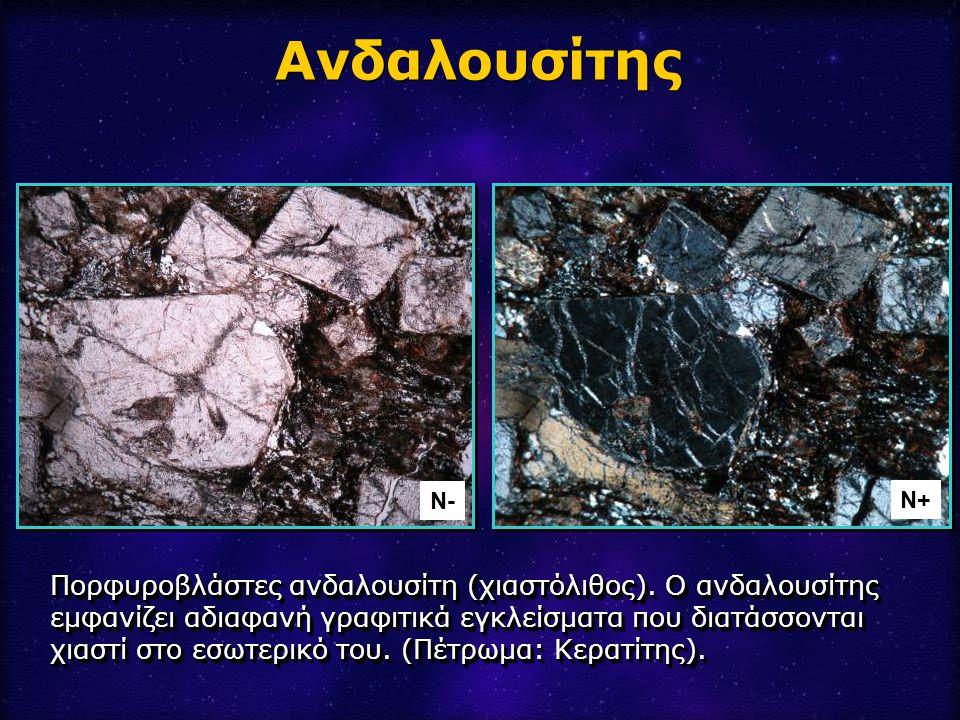 Ανδαλουσίτης Ν- Ν+