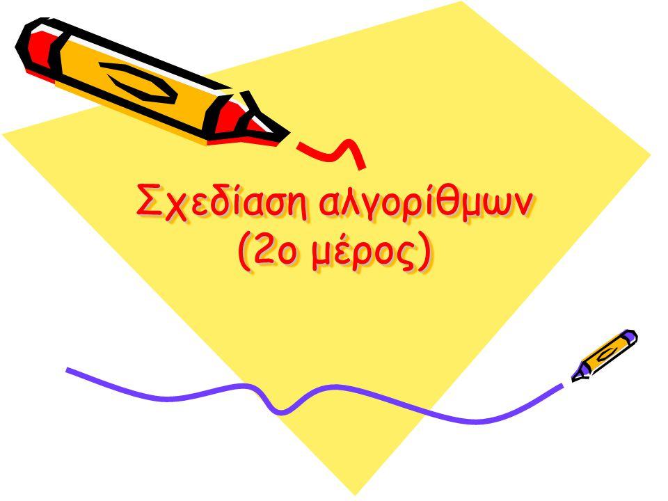 Σχεδίαση αλγορίθμων (2ο μέρος)