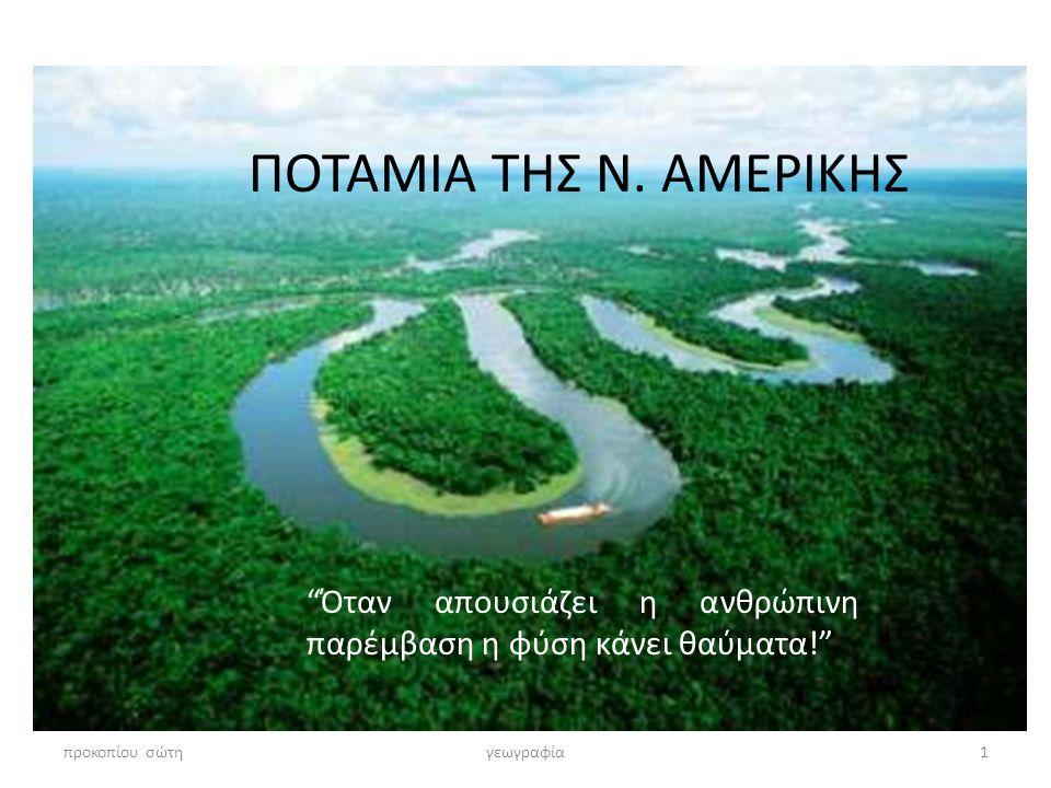 ΠΟΤΑΜΙΑ ΤΗΣ Ν. ΑΜΕΡΙΚΗΣ Όταν απουσιάζει η ανθρώπινη παρέμβαση η φύση κάνει θαύματα! προκοπίου σώτη.