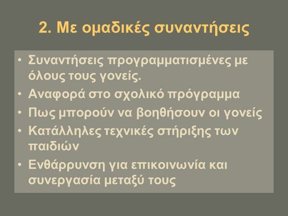 2. Με ομαδικές συναντήσεις