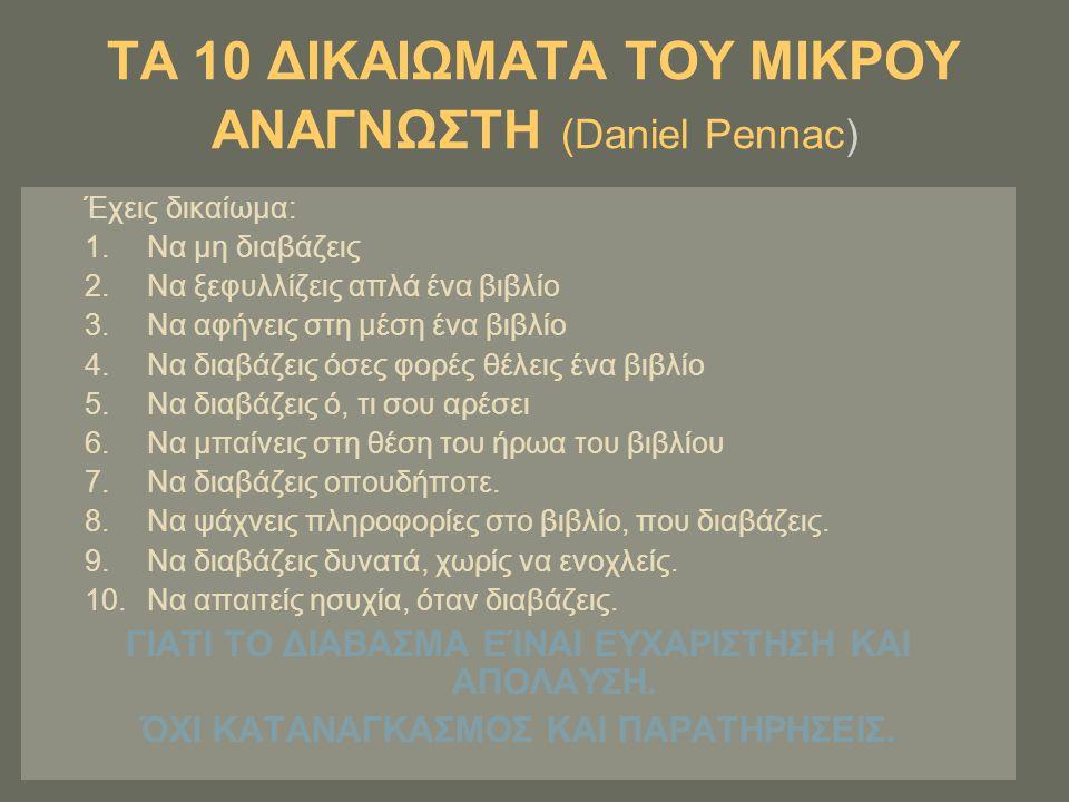 ΤΑ 10 ΔΙΚΑΙΩΜΑΤΑ ΤΟΥ ΜΙΚΡΟΥ ΑΝΑΓΝΩΣΤΗ (Daniel Pennac)
