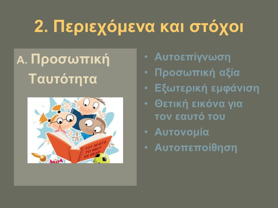 2. Περιεχόμενα και στόχοι