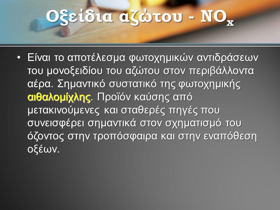 Οξείδια αζώτου - NOx