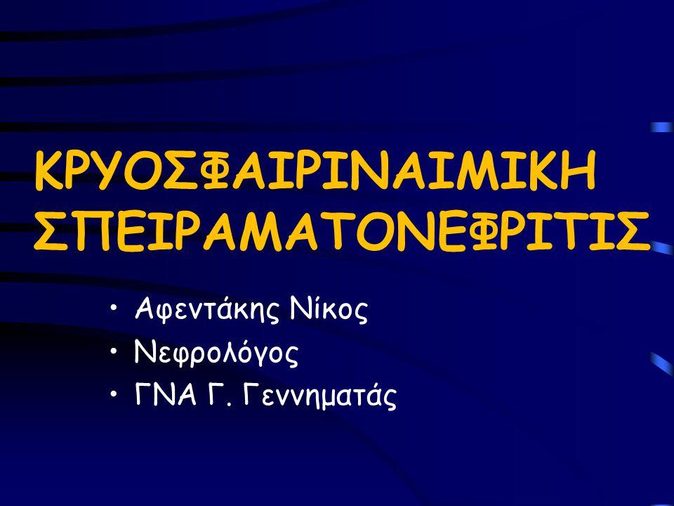 ΚΡΥΟΣΦΑΙΡΙΝΑΙΜΙΚΗ ΣΠΕΙΡΑΜΑΤΟΝΕΦΡΙΤΙΣ