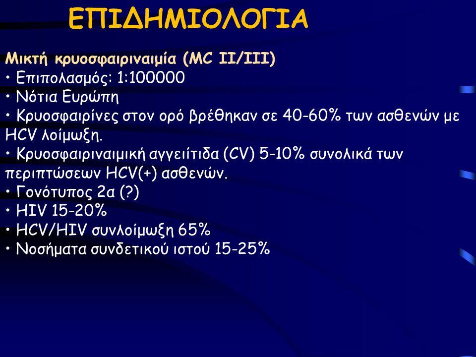 ΕΠΙΔΗΜΙΟΛΟΓΙΑ Μικτή κρυοσφαιριναιμία (MC ΙΙ/ΙΙΙ)