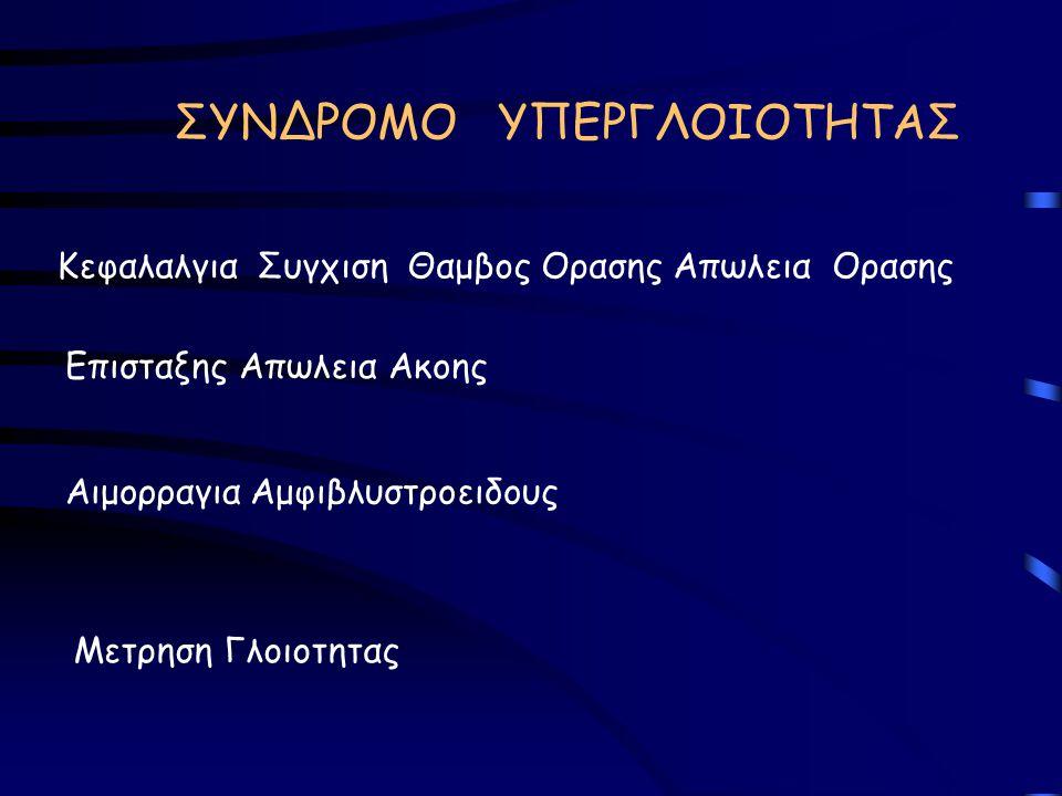 ΣΥΝΔΡΟΜΟ ΥΠΕΡΓΛΟΙΟΤΗΤΑΣ