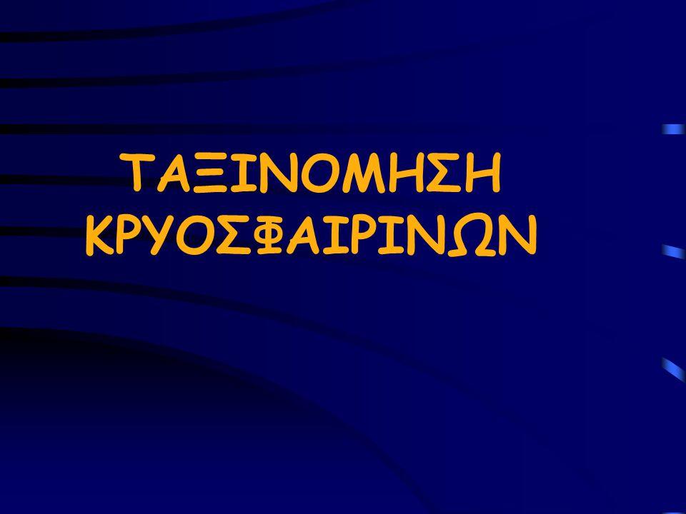 ΤΑΞΙΝΟΜΗΣΗ ΚΡΥΟΣΦΑΙΡΙΝΩΝ
