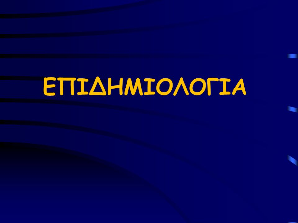 ΕΠΙΔΗΜΙΟΛΟΓΙΑ