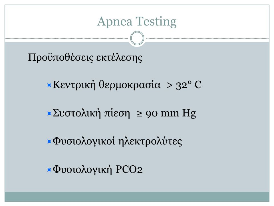 Apnea Testing Κεντρική θερμοκρασία > 32° C