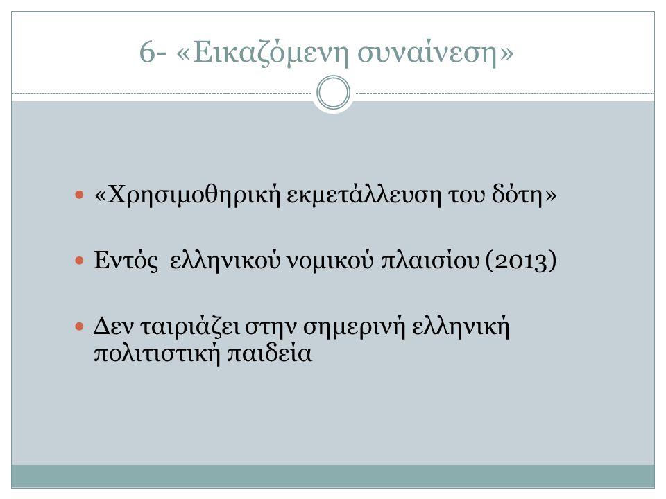6- «Εικαζόμενη συναίνεση»